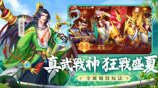 三國殺名將傳 3.1.34 screenshots 3