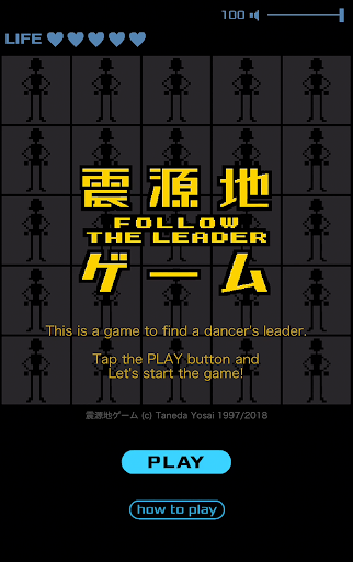 follow the leader game (the epicenter game) screenshot 1