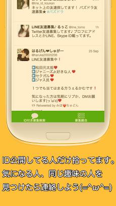 友達募集支援Appのおすすめ画像4