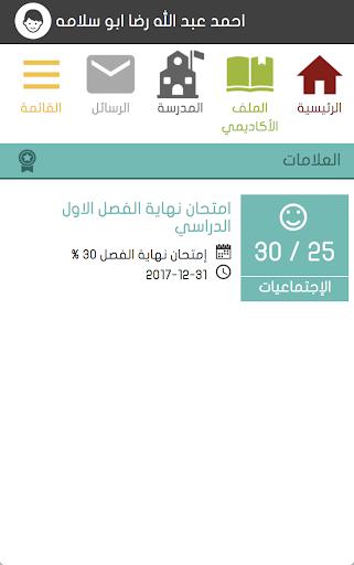 eschool palestine 1.0.0 Screenshots 2