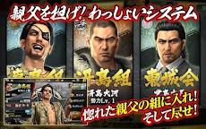 龍が如く ONLINE-ドラマティック抗争RPG、極道達の喧嘩バトルのおすすめ画像5
