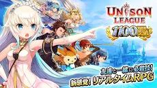ユニゾンリーグ【仲間と冒険】人気本格オンラインRPGのおすすめ画像1
