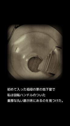 脱出ゲーム グランパシェルターからの謎解き脱出のおすすめ画像2