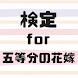 検定for五等分の花嫁 ゲーム 非公式ファンアプリ