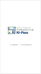 uc804uc790ucd9cuc785uba85ubd80(KI-Pass) uc9c8ubcd1uad00ub9acuccad 1.3.0 Screenshots 1