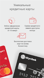 АО Altyn Bank (ДБ China CITIC Bank Corp. Ltd)/