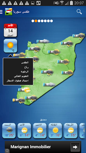 Syria Weather - Arabic Apk 2