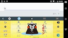 キーボードイメージ (くまモン ver.)のおすすめ画像2