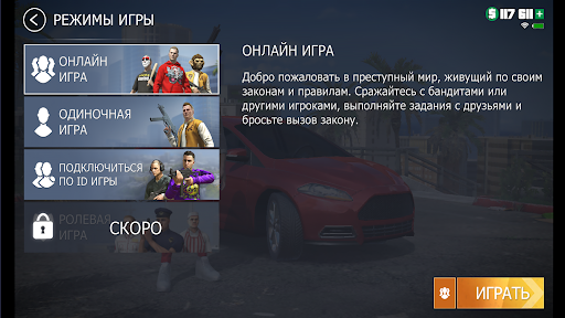 Grand Criminal Online: Heists in the criminal city 0.38 screenshots 3