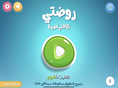 روضتي الافتراضية  Apps For Pc 2021 (Windows, Mac) Free Download 1