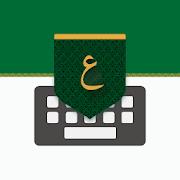 تمام لوحة المفاتيح العربية – Tamam Arabic Keyboard
