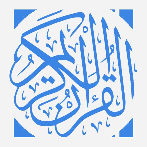 القرآن الكريم - قراءة و صوت و تفسير