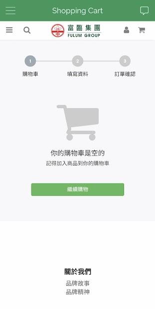 富臨網購 screenshot 2