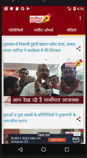 Panipat AajKal 1.27 screenshots 2