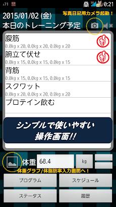 筋トレ 一番使いやすい筋トレ記録アプリのおすすめ画像1