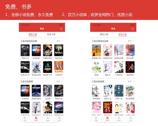 小说阅读大全-免费小说追书神器 v1.0.36 screenshots 1