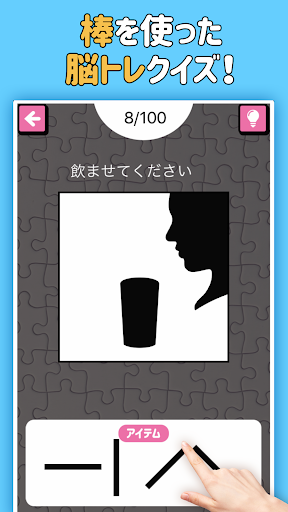 答えて!指IPPON - 脳トレパズルゲーム apktreat screenshots 1