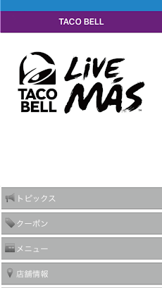 TACO BELL/タコベルのおすすめ画像2