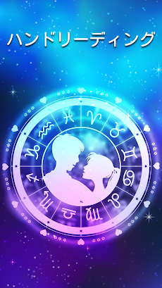 日本語の無料の毎日の星占いのおすすめ画像2