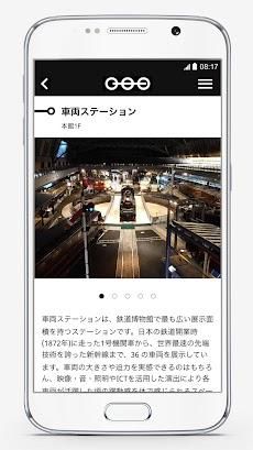鉄道博物館アプリのおすすめ画像5
