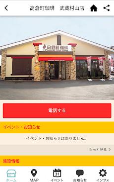 高倉町珈琲のおすすめ画像4