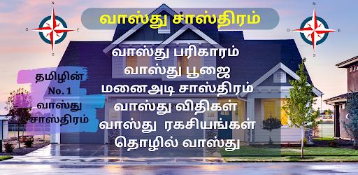 Vastu Shastra Tamil apktram screenshots 1