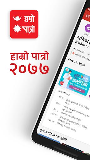 Hamro Patro : The Best Nepali Patro ud83cuddf3ud83cuddf5 17.1.1 Screenshots 2