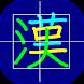漢字の学習 - Androidアプリ