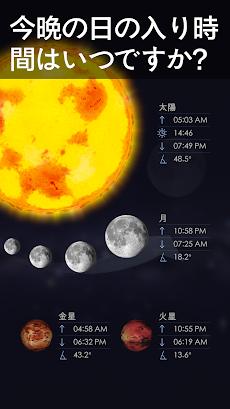 Star Walk 2 - スカイマップ天文学ガイド: 時計の星、惑星と星座昼と夜のおすすめ画像4