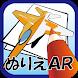 ぬりえAR - Androidアプリ