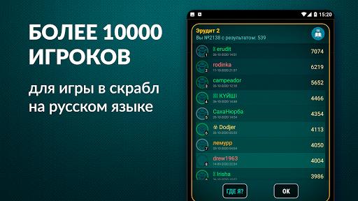 Word Game: Play with Friends Offline & Online  Screenshots 12