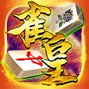 麻雀 雀皇 一人でも楽しめる無料の本格キャラ麻雀ゲーム!