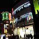 東京ゲーム化計画 - Androidアプリ