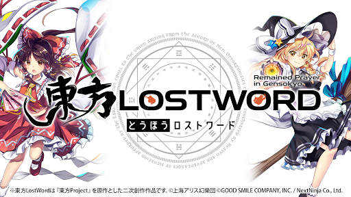 東方LostWord 1.1.2 screenshots 1