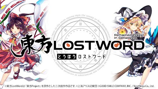 東方LostWord 1