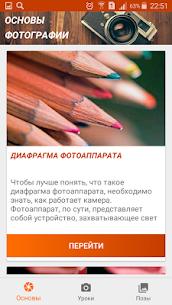 Основы и уроки фотографии 3