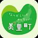 熊本県美里町公式観光アプリ みさとりっぷ - Androidアプリ