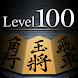 金沢将棋レベル100 - Androidアプリ