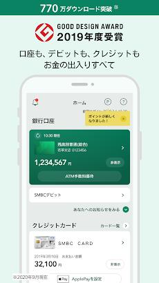 三井住友銀行アプリのおすすめ画像1