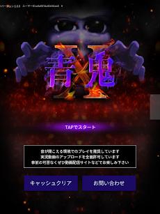 青鬼Xのおすすめ画像4