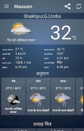 Mausam - Indian Weather App  Screenshots 1