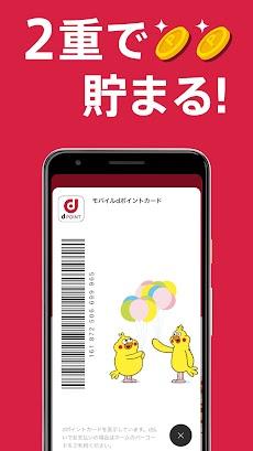 d払い-スマホ決済アプリ、キャッシュレスでお支払いのおすすめ画像3