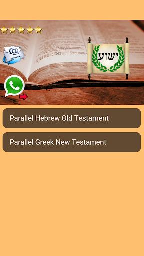 Hebrew Greek and English Bible modavailable screenshots 6