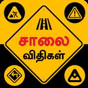 Road Rules &  Road Signs Tamil  சாலை விதிகள்