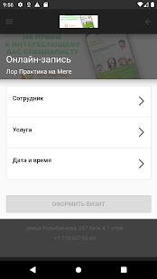 Download Медицинский центр ЛОР Практика For PC Windows and Mac apk screenshot 3