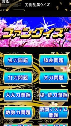 相性診断&クイズ for 刀剣乱舞~名刀擬人化検定~のおすすめ画像2