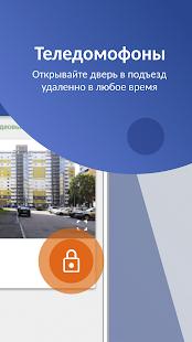 IS. Smart home 1.1.8 Screenshots 5