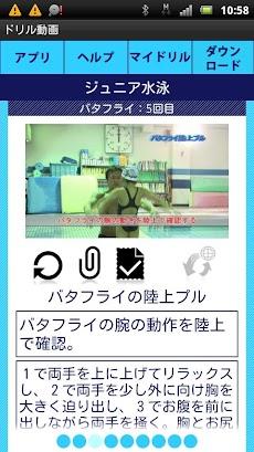 ジュニア水泳基礎編 9/9のおすすめ画像3