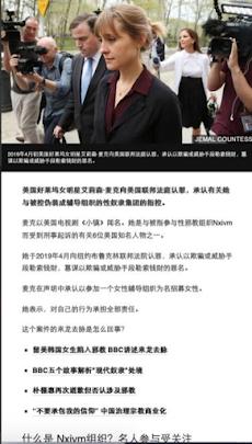 新闻 BBC 中文のおすすめ画像1