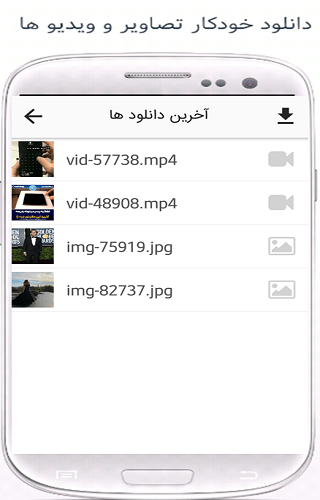 download for instagram (pictures and videos) screenshot 3
